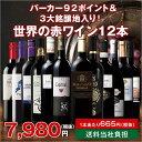 【送料無料】パーカー92ポイント&3大銘醸地入り!世界選りすぐり赤ワイン12本セット
