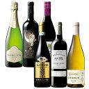 【送料無料】名取裕子セレクション 世界の銘醸国赤白スパークリング6本セット 【7781520】