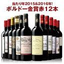 【送料無料】すべて当たり年2015&2016年!ボルドー金賞赤ワイン12本セット 第4弾[赤ワイン][赤:フルボディ][ワインセット]【7784606】