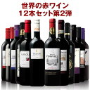 【送料無料】世界の赤ワイン飲み比べ12本セット 第2弾  [赤ワイン][ワインセット][