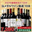 【送料無料】1本あたり787円...