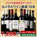 【送料無料】1本あたり787円!トリプル金賞ボルドー入り!フ...