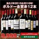 【送料無料】すべて当たり年2015&2016年!ボルドー金賞赤ワイン12本セット 第3弾[
