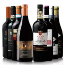 金賞&高評価&最高格付けイタリア赤ワインセット