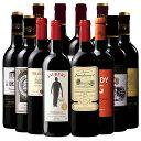 楽天MyWineCLUB(マイワインクラブ)【ワイン 送料無料】ボルドーお得12本セット 第15弾[赤ワイン][赤:フルボディ][ワイン][ワインセット] 【送料無料】【7779982】