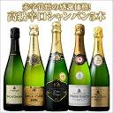 【送料無料】高級辛口シャンパーニュ飲み比べ豪華5本