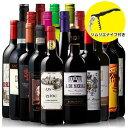 【送料無料】≪ソムリエナイフ付≫57%OFF!3大銘醸地&金賞入り!デイリーワイン選りす