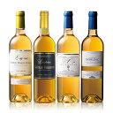 【15%OFF】貴腐ワイン飲み比べ4本セット [ワインセ