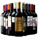 1本たったの544円(税抜) 3大 銘醸地 入り 世界 の 選りすぐり 赤ワイン 11本 セット 第3弾 | 金賞 飲み比べ ワイン ワインセット wine wainn フルボディ ボルドー フランス イタリア スペイン お買い得 パーティー 母の日 GW BBQ