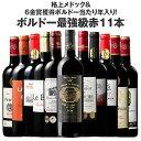 ボルドー最強級赤ワイン11本セット 第33弾 | 金賞受賞 飲み比べ ワインセット wine wainn フルボディ お買い得 パーティー ギフト お中元