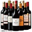 【 送料無料 】ボルドーワイン 金賞赤ワイン12本お楽しみセット  [赤ワイン][ワインセット][わいん][wine][ボルド…