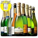 【 特別 送料無料 】【ストッパー付】金賞&高評価&シャンパン製法入り!世界の選りすぐりスパークリング9本セット第2弾【7792321】 | 飲み比べ ワイン ワインセット win