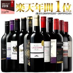 【 特別 送料無料 】 1本たったの544円(税別) 3大 銘醸地 入り 世界 の 選りすぐり 赤ワイン 11本 セット 104弾【7792877】 | <strong>金賞</strong> 飲み比べ ワイン <strong>ワインセット</strong> wine wainn ボルドー フランス イタリア スペイン お買い得 ギフト ※6月下旬より順次発送予定