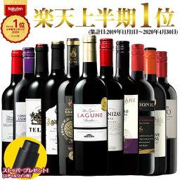 【 特別 送料無料 】 1本たったの544円(税別) 3大 銘醸地 入り 世界 の 選りすぐり 赤ワイン 11本 セット 108弾【7792971】 | 金賞 飲み比べ ワイン <strong>ワインセット</strong> wine wainn ボルドー フランス <strong>イタリア</strong> スペイン お買い得 ギフト ※7月下旬より順次発送予定