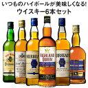 【送料無料】35%OFF 独占輸入ウイスキー6本セット ウイ...