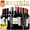 【 特別 送料無料 】 1本たったの544円(税別) 3大 銘醸地 入り 世界 の 選りすぐり 赤ワイン 11本 セット 111弾【7793074】 | 金賞 飲み比べ ワイン ワインセット wine wainn ボルドー フランス イタリア スペイン お買い得 ギフト