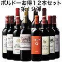 【送料無料】ボルドーお得12本セット 第19弾 【7799166】 | 金賞受賞 飲み比べ ワインセット wine wainn フルボディ …