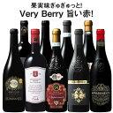 【送料無料】 42%OFF ダブル金賞&ルカ・マローニ98pt入り!イタリア「ベリ旨」赤ワイン9本セット 第2弾 赤ワイン ワ…
