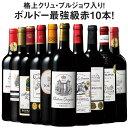 【送料無料】 【52%OFF】高評価クリュ・ブルジョワ入り!ボルドー最強級赤ワイン10本セット 赤ワイン フルボディ ワ…