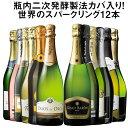 【送料無料】 55%OFF 瓶内二次発酵製法カバを含む世界銘醸国の泡12本セット 第34弾 スパークリングワイン 辛口 ワインセット 【7793752】 ※5月下旬~6月上旬から順