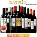 【 特別 送料無料 】 【シリコンキャップ付き】1本たったの598円(税込) 3大銘醸地入り 世界選りすぐり赤ワイン11本セ…