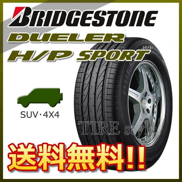 サマータイヤ BRIDGESTONE スタッドレス DUELER H エコ/P SPORT 285/50R18 109W 送料無料 4X4・SUV用:タイヤスタイル タイヤ1本からでも送料無料! ※北海道・沖縄・離島は除きます。