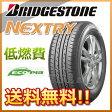 □ サマータイヤ BRIDGESTONE NEXTRY 155/65R14 75S 軽自動車用 低燃費タイヤ