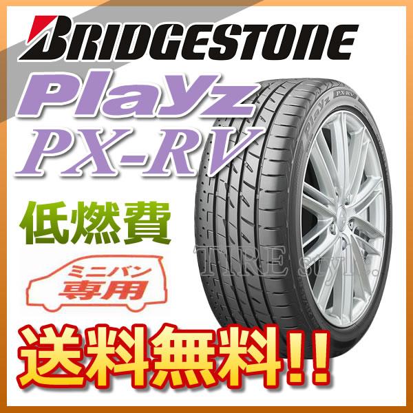 サマータイヤ BRIDGESTONE Playz PX-RV 205/65R16 95H ミニバン用 低燃費タイヤ タイヤ1本からでも送料無料! ※北海道・沖縄・離島は除きます。