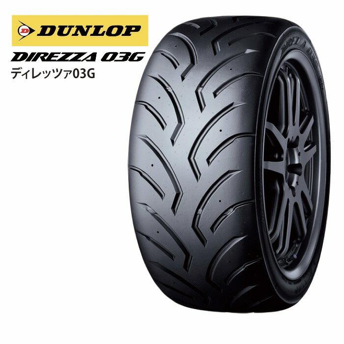 サマータイヤ DUNLOP DIREZZA 03G 175/60R13 77H セミレーシング用 タイヤ1本からでも送料無料! ※北海道・沖縄・離島は除きます。
