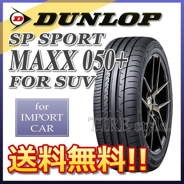 サマータイヤ 送料無料 DUNLOP SP SPORT MAXX 2014年製 050+ ダンロップ FOR SUV 255/50R20 109Y XL 4X4・SUV用:タイヤスタイル タイヤ1本からでも送料無料! ※北海道・沖縄・離島は除きます。