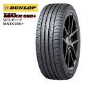 サマータイヤ DUNLOP SP SPORT MAXX 050+ 205/55R16 91W 乗用車用 ランフラットタイヤ
