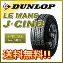 サマータイヤ DUNLOP J-CINQジェイサンク 165/70R10 72H 軽自動車用