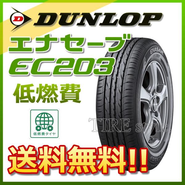 サマータイヤ DUNLOP 低燃費 ENASAVE EC203 215/70R15 ポイント 98S 乗用車用 低燃費タイヤ:タイヤスタイル エコ タイヤ1本からでも送料無料! ※北海道・沖縄・離島は除きます。