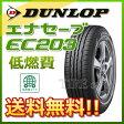 【1本価格・4本単位のみ販売】 サマータイヤ DUNLOP ENASAVE EC203 165/55R14 72V 軽自動車用 低燃費タイヤ