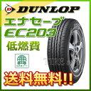 サマータイヤ DUNLOP ENASAVE EC203 165/50R15 73V 軽自動車用 低燃費タイヤ 【4本単位でのみ販売商品】