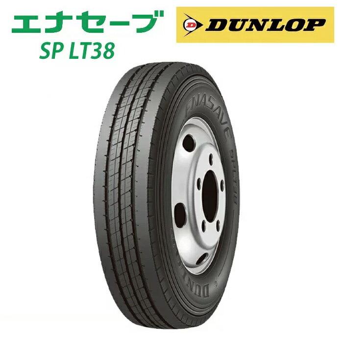 サマータイヤ DUNLOP ENASAVE LT38 245/50R14.5 106L バン・小型トラック用 タイヤ1本からでも送料無料! ※北海道・沖縄・離島は除きます。コンパクト設計