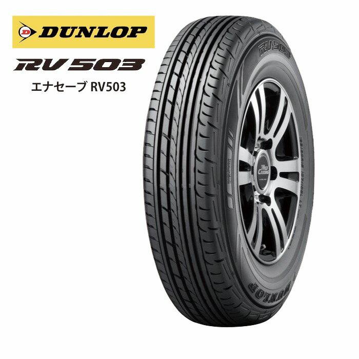 サマータイヤ DUNLOP RV503 195/80R15 107/105L バン・小型トラック用 タイヤ1本からでも送料無料! ※北海道・沖縄・離島は除きます。