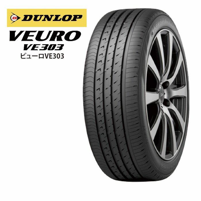 サマータイヤ DUNLOP VEURO VE303 195/65R15 91H 日本製 乗用車用 ピレリ 低燃費タイヤ:タイヤスタイル 送料無料 タイヤ1本からでも送料無料! ※北海道・沖縄・離島は除きます。