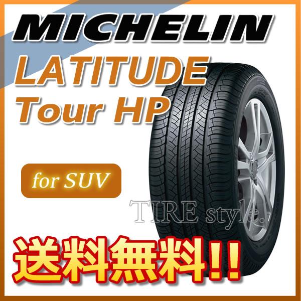 サマータイヤ MICHELIN ブリヂストン LATITUDE TOUR HP 235 送料無料/50R18 97V 4X4 ダンロップ・SUV用:タイヤスタイル タイヤ1本からでも送料無料! ※北海道・沖縄・離島は除きます。