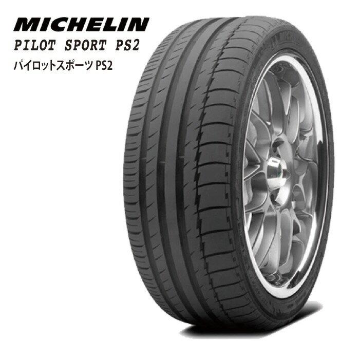 サマータイヤ MICHELIN PILOT SPORT PS2 225/45R17 (94Y) XL N3 ポルシェ承認 乗用車用 タイヤ1本からでも送料無料! ※北海道・沖縄・離島は除きます。