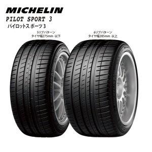 サマータイヤ MICHELIN PILOT SPORT3 245/40R19 (98Y) XL 乗用車用