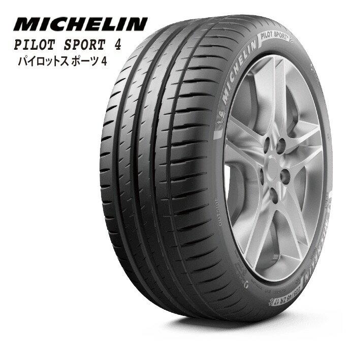 【サマータイヤ アルミ】 MICHELIN PILOT 2013年製 SPORT4 ACOUSTIC 315/35ZR20 (110Y)XL ダンロップ ACOUSTIC N0:タイヤスタイル タイヤ1本からでも送料無料! ※北海道・沖縄・離島は除きます。