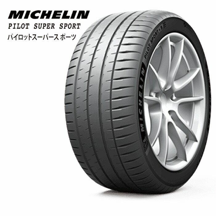 サマータイヤ MICHELIN PILOT SUPER SPORT 225/45R17 (94Y) XL 乗用車用 タイヤ1本からでも送料無料! ※北海道・沖縄・離島は除きます。