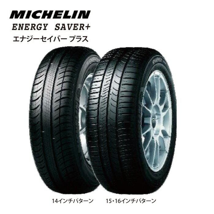 サマータイヤ ブリジストン MICHELIN ENERGY SAVER plus 205/65R15 94H 新製品 乗用車用 スタッドレス 低燃費タイヤ:タイヤスタイル タイヤ1本からでも送料無料! ※北海道・沖縄・離島は除きます。