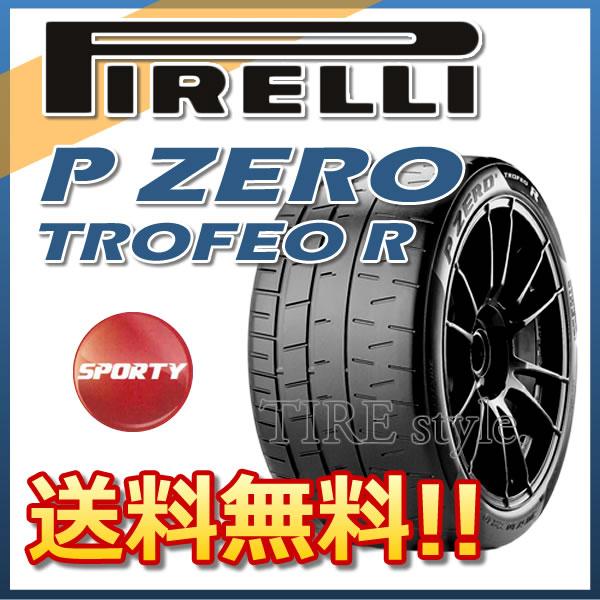 サマータイヤ PIRELLI P ZERO TROFEO R 285/35R19 (103Y) XL セミレーシング用 タイヤ1本からでも送料無料! ※北海道・沖縄・離島は除きます。