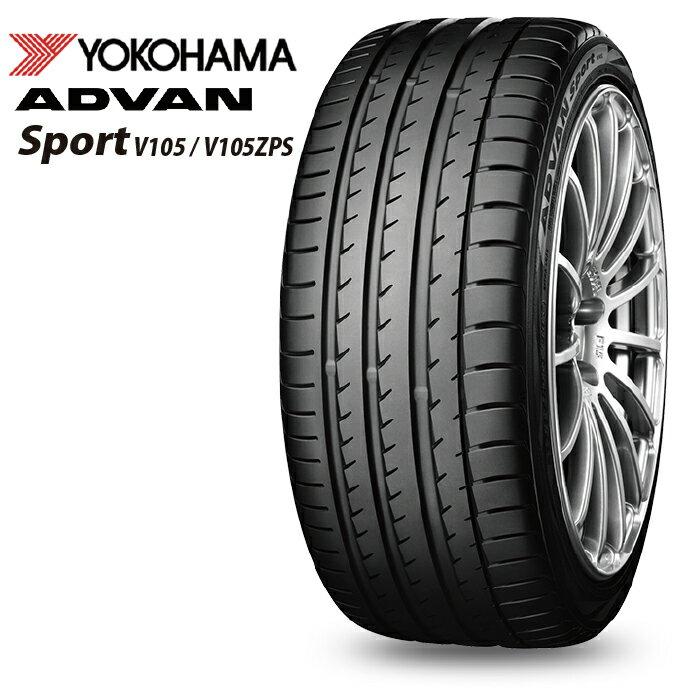 サマータイヤ YOKOHAMA ADVAN SPORT V105S 255/35R18 94Y XL 乗用車用 タイヤ1本からでも送料無料! ※北海道・沖縄・離島は除きます。