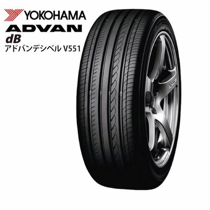 サマータイヤ YOKOHAMA ADVAN dB decibel V551 225/55R17 97W 乗用車用 タイヤ1本からでも送料無料! ※北海道・沖縄・離島は除きます。