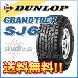 スタッドレスタイヤ DUNLOP GRANDTREK SJ6 285/50R20 112Q 4X4・SUV用