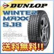 スタッドレスタイヤ DUNLOP WINTER MAXX SJ8 235/55R20 102Q 4X4・SUV用