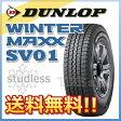 スタッドレスタイヤ DUNLOP WINTER MAXX SV01 145R12 8PR バン・トラック用